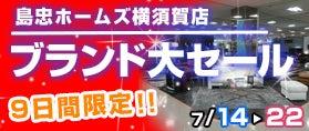 島忠ホームズ横須賀店 9日間限定 ブランド大セール