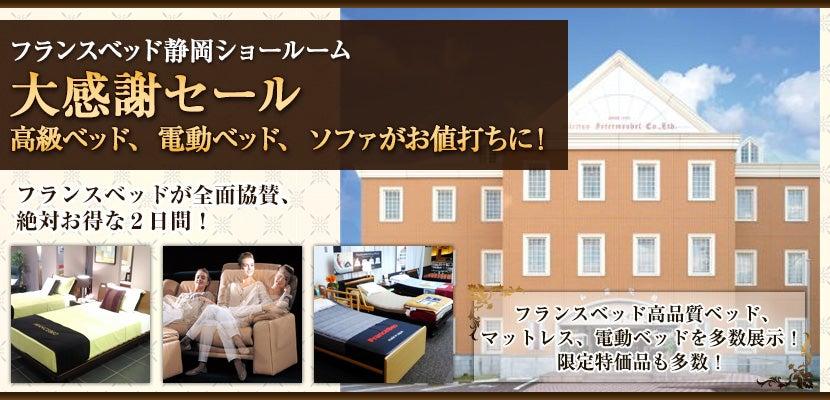 フランスベッド静岡ショールーム 大感謝セール 高級ベッド、電動ベッド、ソファがお値打ちに!