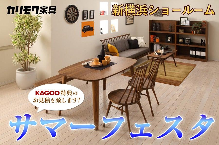 カリモク家具 サマーフェスタin新横浜