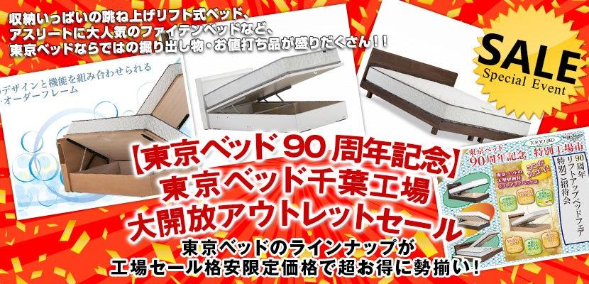 【東京ベッド90周年記念】東京ベッド千葉工場大開放アウトレットセール