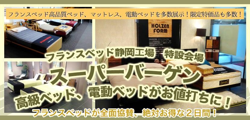 フランスベッド静岡工場 特設会場 スーパーバーゲン 高級ベッド、電動ベッドがお値打ちに!