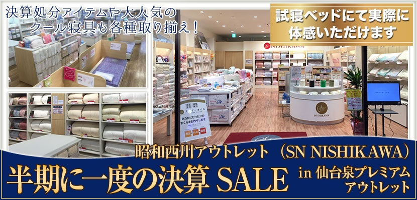 昭和西川 SN NISHIKAWA 半期に一度の決算SALE in仙台泉プレミアム・アウトレット店