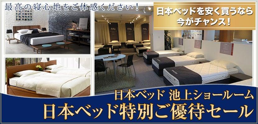 日本ベッド池上ショールーム 日本ベッド特別ご優待セール