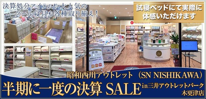 昭和西川 SN NISHIKAWA 半期に一度の決算SALE in三井アウトレットパーク木更津店