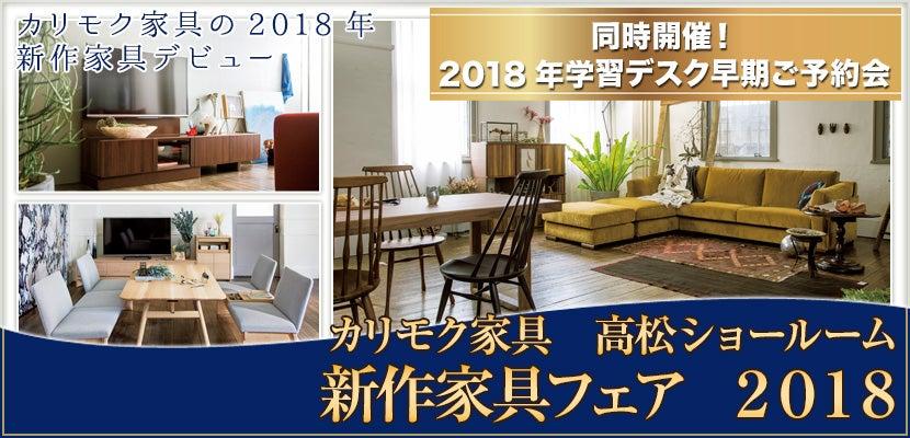 新作家具フェア  2018 カリモク家具高松ショールーム