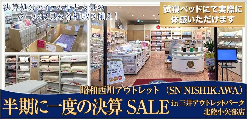 昭和西川 SN NISHIKAWA 半期に一度の決算SALE in三井アウトレットパーク北陸小矢部店