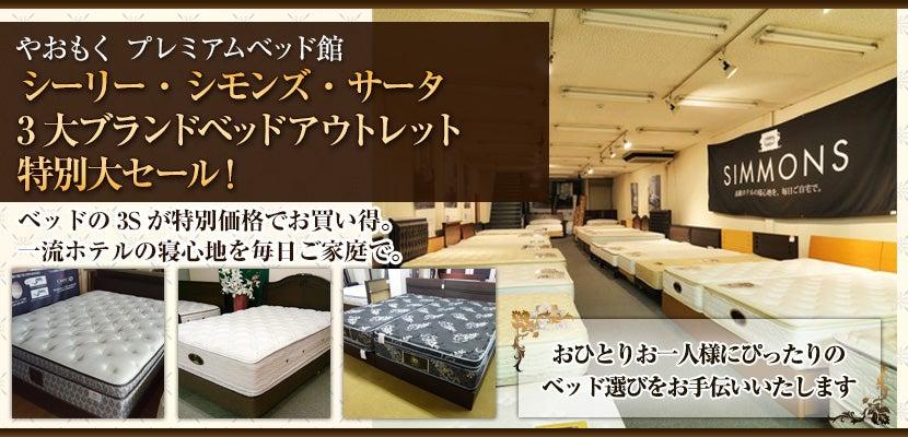 シーリー・シモンズ・サータ 3大ブランドベッドアウトレット特別大セール!