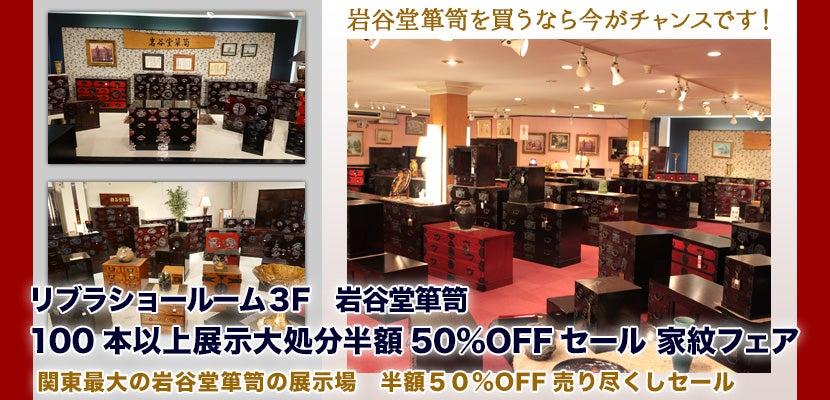 岩谷堂箪笥 100本以上展示大処分半額50%OFFセール 家紋フェア