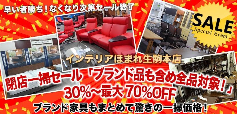 閉店一掃セール「ブランド品も含め全品対象!」30%~最大70%OFF