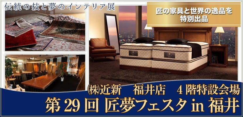 第29回 匠夢フェスタin福井