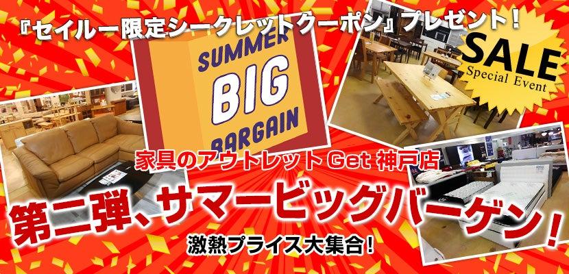 家具のアウトレットGet神戸 第二弾、サマービッグバーゲン!