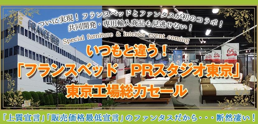 いつもと違う!「フランスベッド PRスタジオ東京」東京工場総力セール