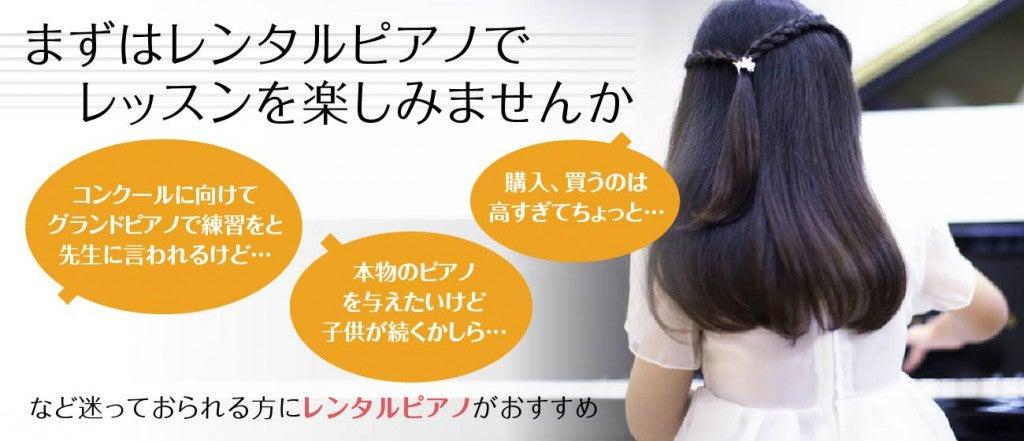 ★☆彡 三木楽器 レンタルピアノ祭!!