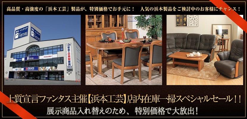上質宣言ファンタス主催【浜本工芸】店内在庫一掃スペシャルセール!!