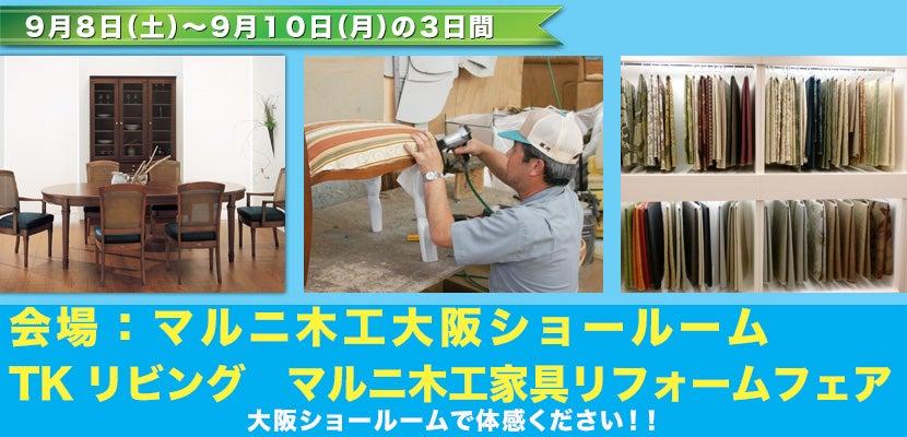 TKリビング マルニ木工家具リフォームフェア 会場:マルニ木工大阪ショールーム