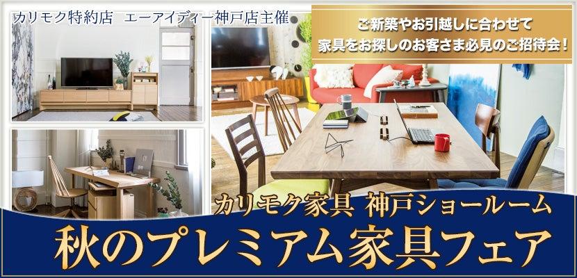 カリモク家具神戸ショールーム 秋のプレミアム家具フェア