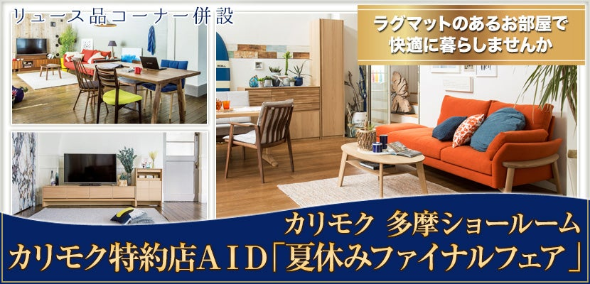 カリモク特約店AID「夏休みファイナルフェア」