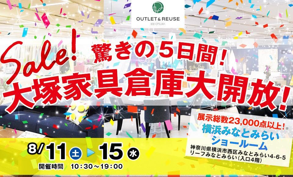 IDC OTSUKA 横浜みなとみらいショールーム 「倉庫大開放」