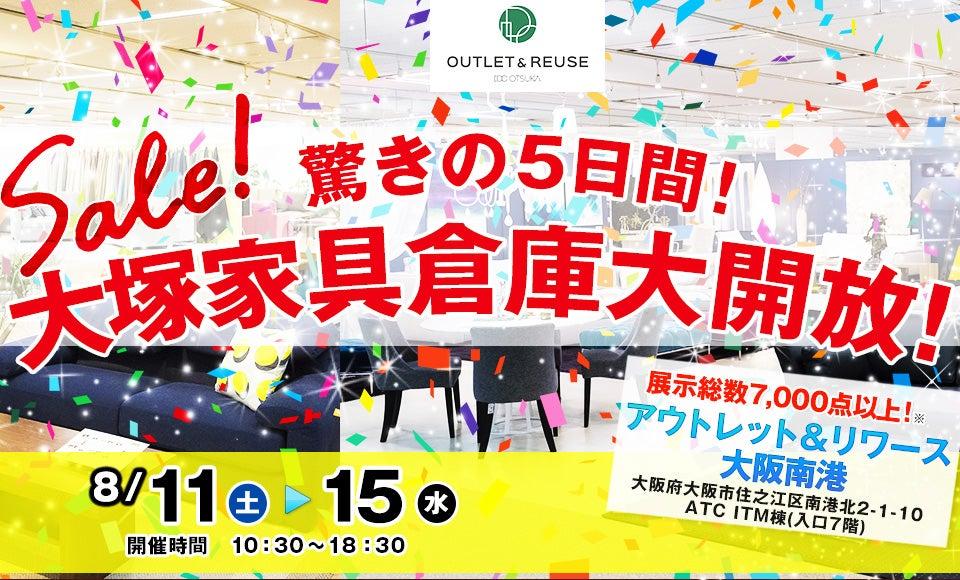 IDC OTSUKA アウトレット&リワース大阪南港 「倉庫大開放」
