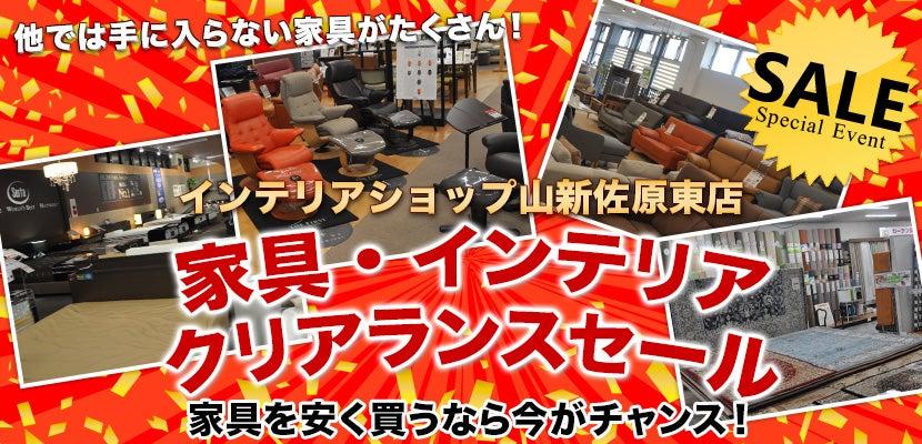 インテリアショップ山新佐原東店 家具・インテリア クリアランスセール