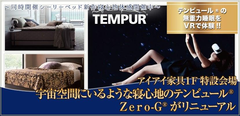 宇宙空間にいるような寝心地のテンピュール® Zero-G®がリニューアル