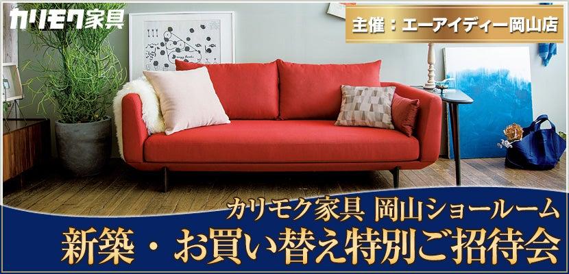 カリモク家具岡山ショールーム 新築・お買い替え特別ご招待会