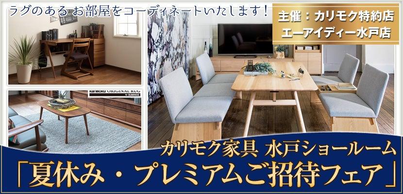 カリモク家具水戸SR「夏休み・プレミアムご招待フェア」