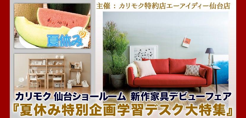 カリモク仙台ショールーム『新作家具デビューフェア』
