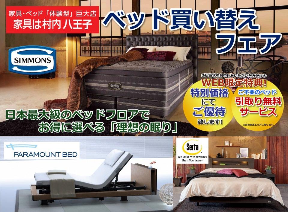 村内ファニチャーアクセス 八王子本店  ベッド買い替えフェア