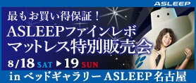 最もお買い得保証!ASLEEPファインレボ特別販売会 名古屋会場