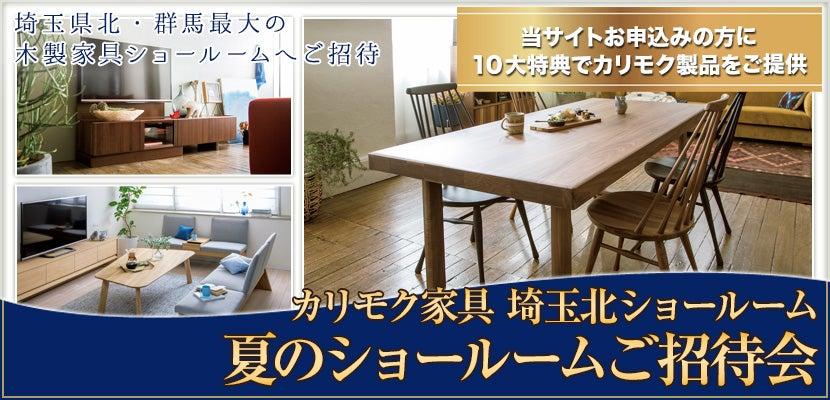 カリモク家具埼玉北ショールーム 夏のショールームご招待会