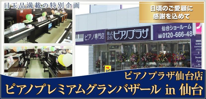ピアノプレミアムグランバザール in 仙台