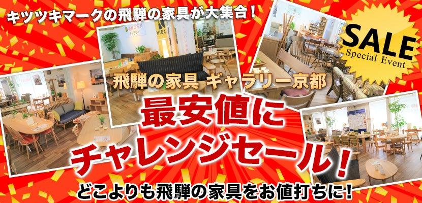 飛騨の家具ギャラリ-京都 最安値にチャレンジセール!