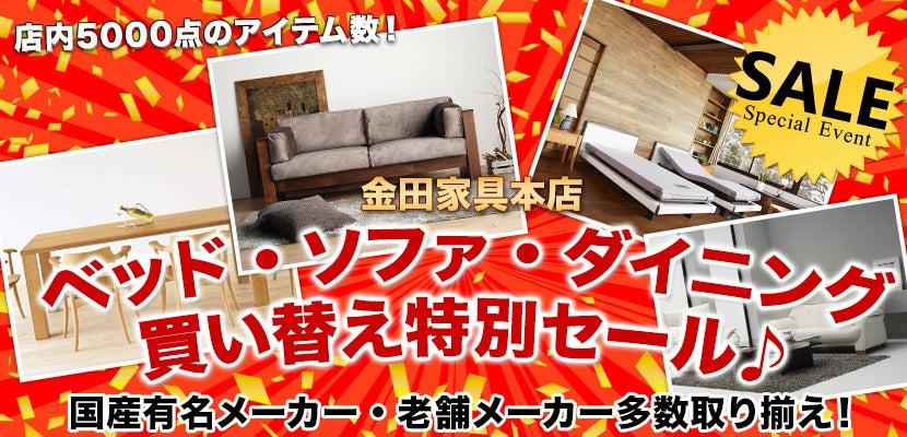 ベッド・ソファ・ダイニング買い替え特別セール♪