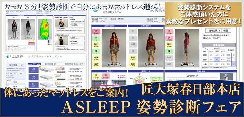 体にあったマットレスをご案内!ASLEEP姿勢診断フェア