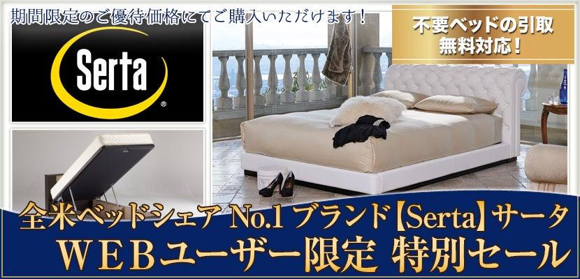 全米ベッドシェアNo.1ブランド 【Serta】サータ WEBユーザー限定 特別セール