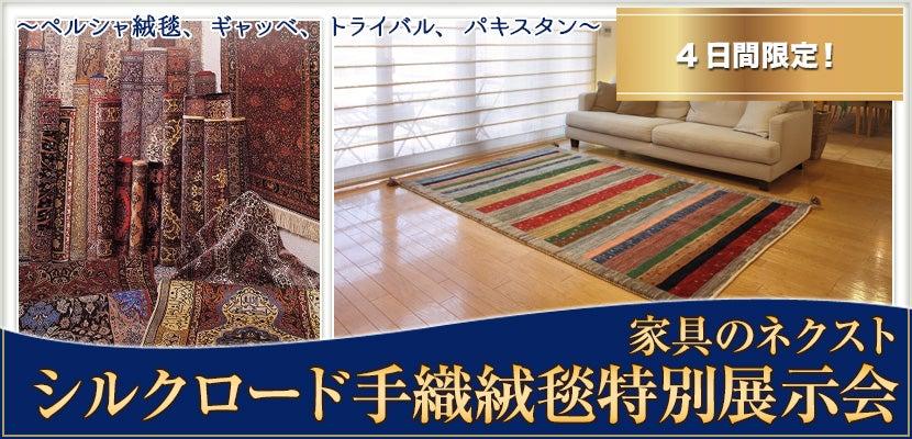 シルクロード手織絨毯特別展示会