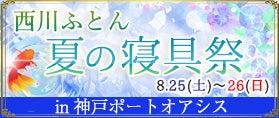 西川ふとん 夏の寝具祭!in神戸