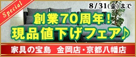 家具の宝島 金岡店・京都八幡店 現品値下げフェア 8/31まで