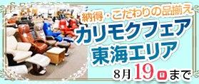 カリモクフェア 東海エリア 8/19まで