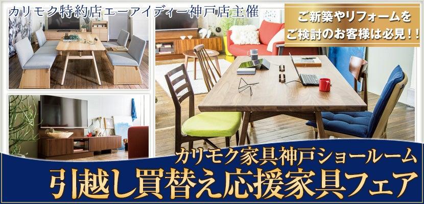 カリモク家具神戸ショールーム 引越し買替え応援家具フェア