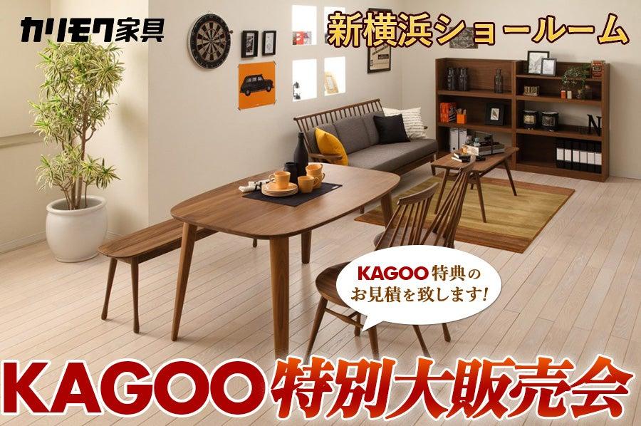 カリモク家具 KAGOO特別大販売会in新横浜