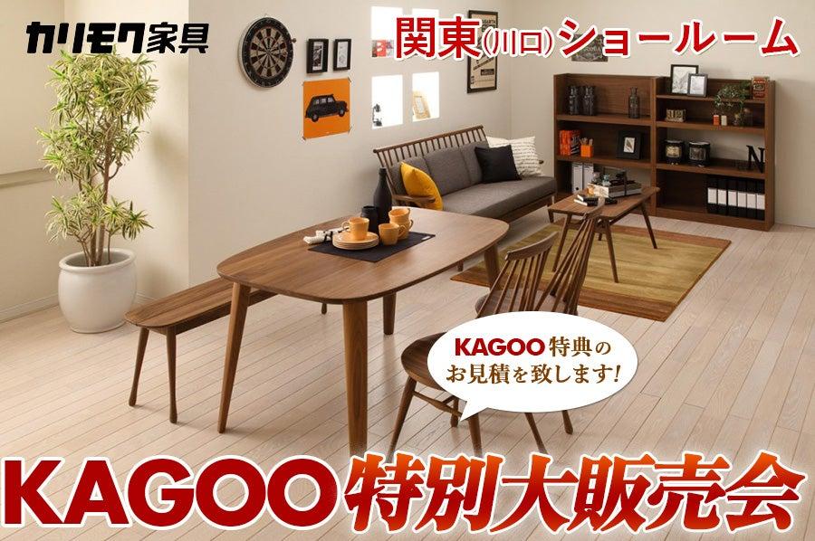 カリモク家具 KAGOO特別大販売会in川口