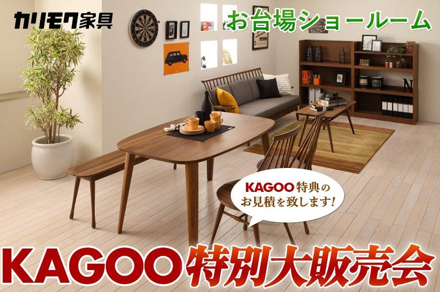 カリモク家具 KAGOO特別大販売会inお台場