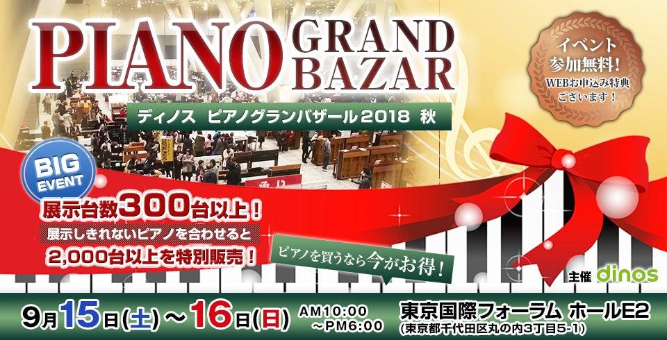 ディノス ピアノグランバザール 2018 秋 in東京国際フォーラム