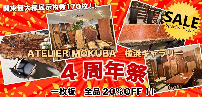 ATELIER MOKUBA横浜ギャラリー 4周年祭