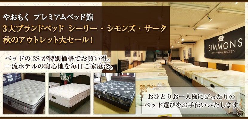 3大ブランドベッド シーリー・シモンズ・サータ 秋のアウトレット大セール!
