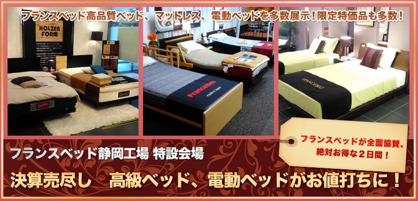 フランスベッド静岡工場 特設会場 決算売尽し 高級ベッド、電動ベッドがお値打ちに!