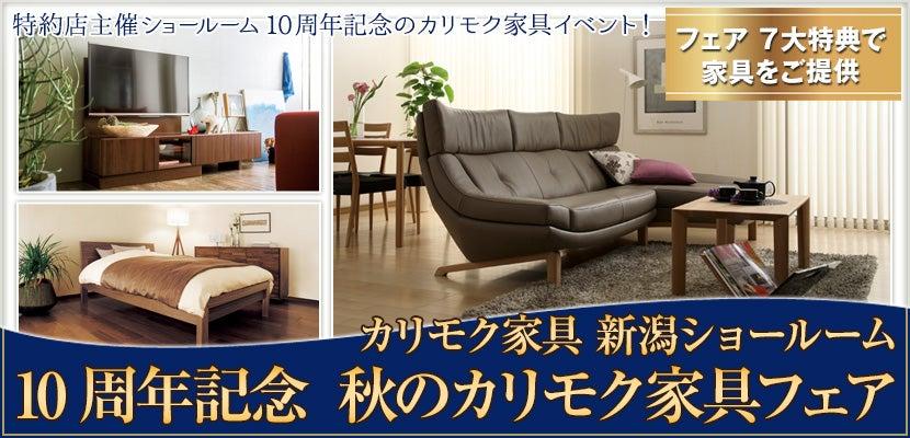 カリモク新潟ショールーム10周年記念 秋のカリモク家具フェア