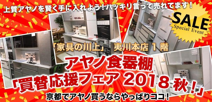 アヤノ食器棚「買替応援フェア2018秋!」